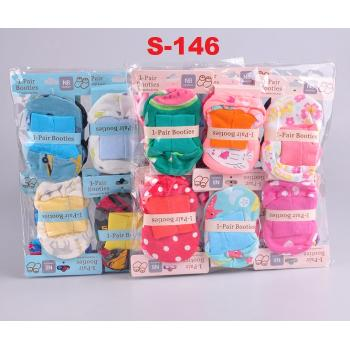 S-146: 1 pair Baby Booties for New Born (Non Choosing Design)(R)